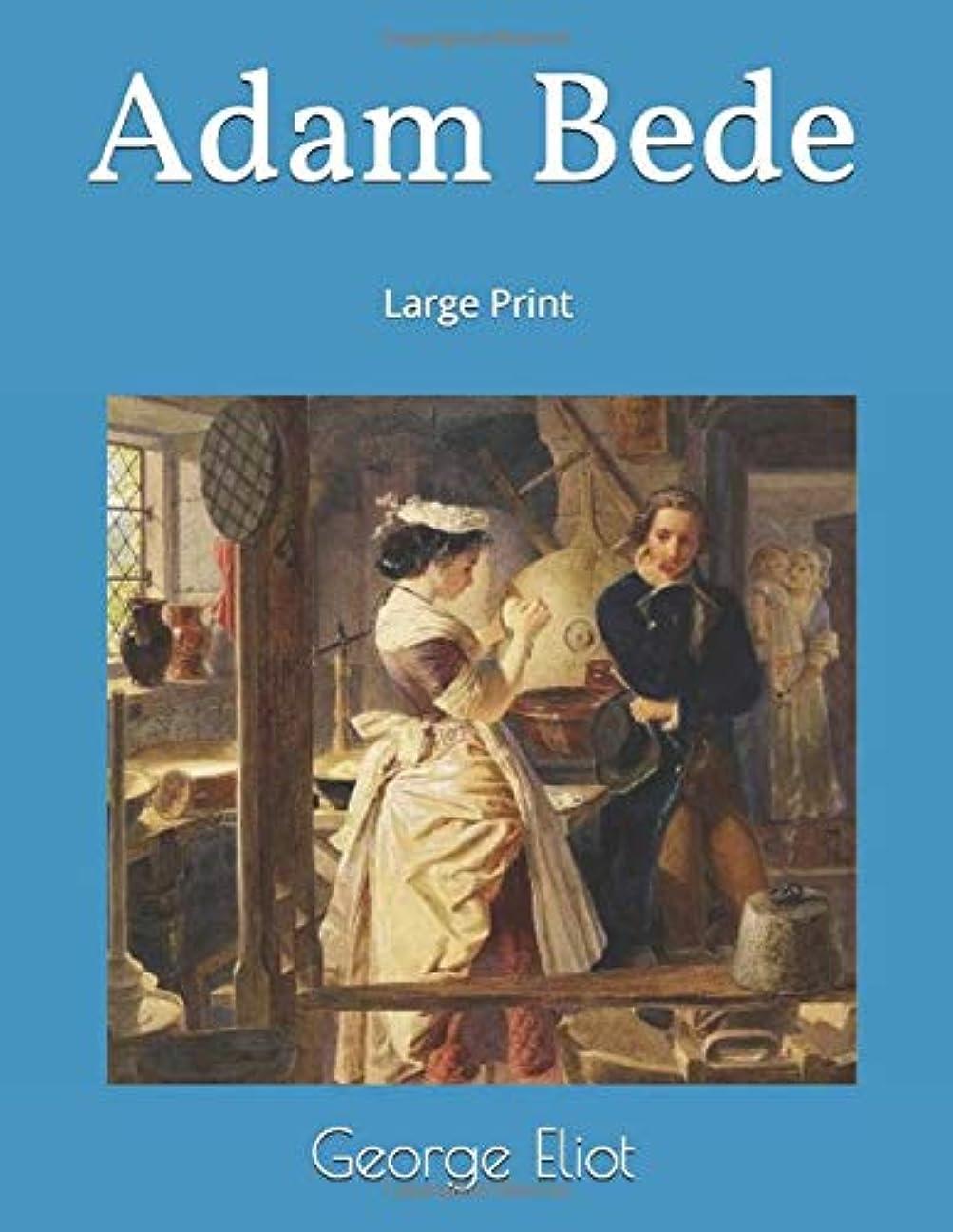 過剰望ましいアリーナAdam Bede: Large Print