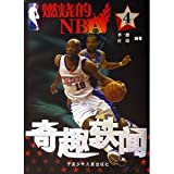 Burning NBA - Trolltech anecdote (4)(Chinese Edition)