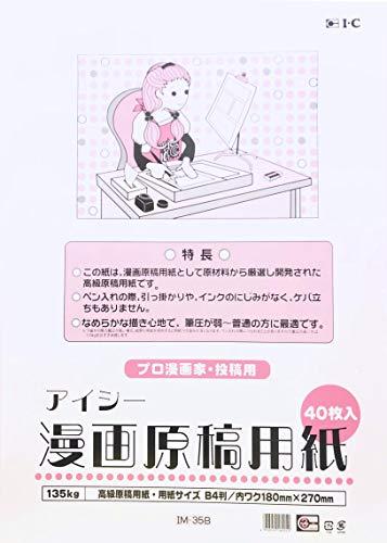Icy 135kg Im-35b B4 Thickness Manga Manuscript Paper Professional Use...