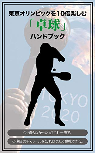 Best Price A guidebook for watching 10 times the Tokyo Olympics table tennis Super Tokyo Olympics (J...