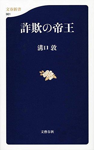 詐欺の帝王 (文春新書)の詳細を見る