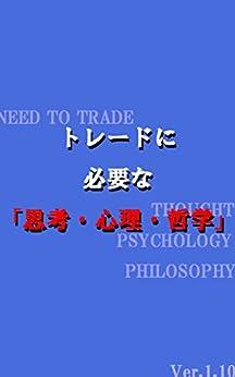 [サイクル太郎]のFXトレードに必要な「思考・心理・哲学」