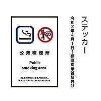 【セット商品】「公衆喫煙所」禁煙 喫煙禁止 標識掲示 ステッカー 背面グレーのり付き 屋外対応(stk-c005-4set) (4枚セット)
