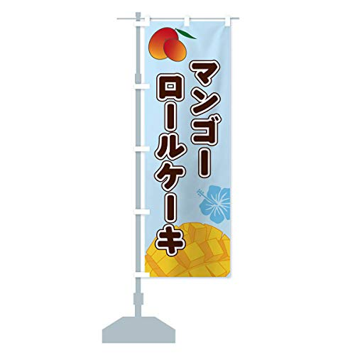マンゴーロールケーキ のぼり旗 サイズ選べます(ジャンボ90x270cm 左チチ)
