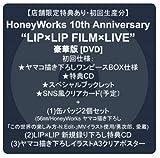 """【店舗限定特典あり・初回生産分】HoneyWorks 10th Anniversary """"LIP×LIP FILM×LIVE"""" 豪華版 [DVD] + 初回仕様:ヤマコ描き下ろしワンピースBOX仕様 + 特典CD + スペシャルブックレット + SNS風クリアカード(予定) + (1)缶バッジ2個セット(56㎜/HoneyWorks ヤマコ描き下ろし「この世界の楽しみ方-N.Edit-」MVイラスト使用/勇次郎、愛蔵) (2)LIP×LIP 新規録り下ろし特典CD (3)ヤマコ描き下ろしイラストA3クリアポスター 付き"""