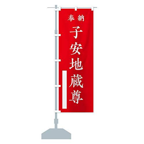 奉納/子安地蔵尊 のぼり旗 サイズ選べます(ジャンボ90x270cm 左チチ)