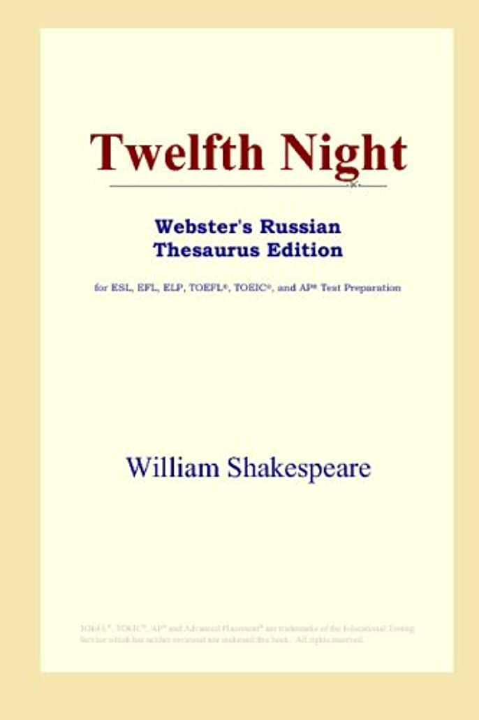 仕立て屋ゆでるゲームTwelfth Night (Webster's Russian Thesaurus Edition)