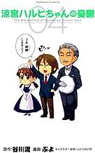表紙: 涼宮ハルヒちゃんの憂鬱(4) (角川コミックス・エース) | ぷよ