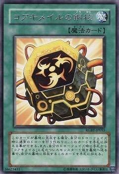 遊戯王/第6期/4弾/RGBT-JP055 コアキメイルの鋼核 R