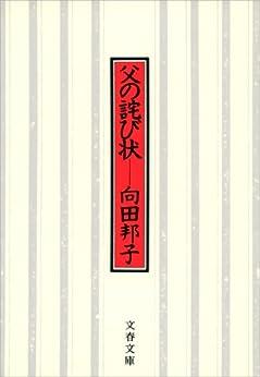 [向田 邦子]の父の詫び状 (文春文庫 む 1-1)