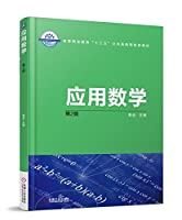 应用数学 第2版