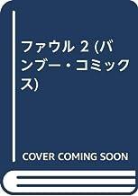 ファウル 2 (バンブー・コミックス)