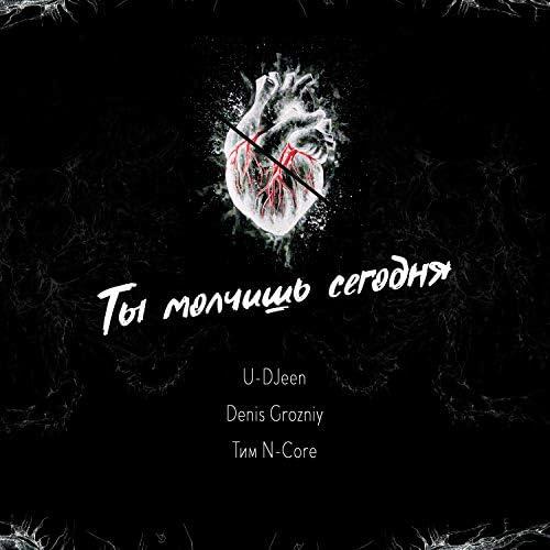 U-DJeen & Тим N-Core feat. Denis Grozniy