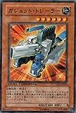 Yu Gi Oh! DT03-JP004 - Gadget Hauler - Normal Japan