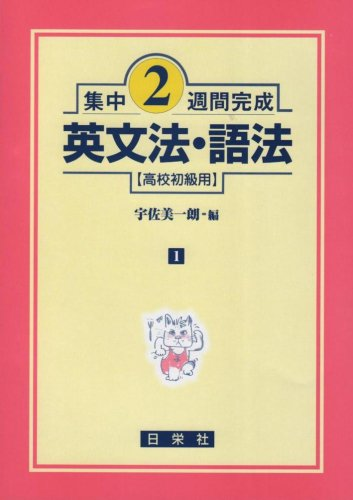 英文法・語法―高校初級用 (集中2週間完成 (1))の詳細を見る