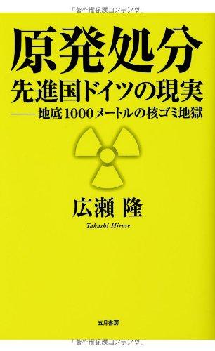 原発処分先進国ドイツの現実: 地底1000メートルの核ゴミ地獄