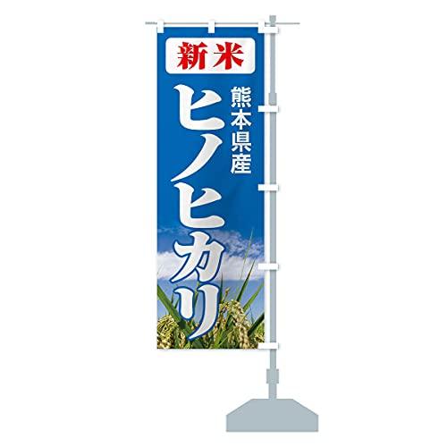 新米・熊本県産・ヒノヒカリ のぼり旗 サイズ選べます(ショート60x150cm 右チチ)