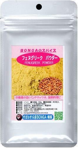 「フェヌグリークパウダー」「コロハ粉」【50g】BONGAのスパイス&ハーブ ベジタリアンには肉に代わる食物。