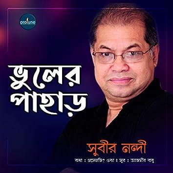 Bhuler Pahar