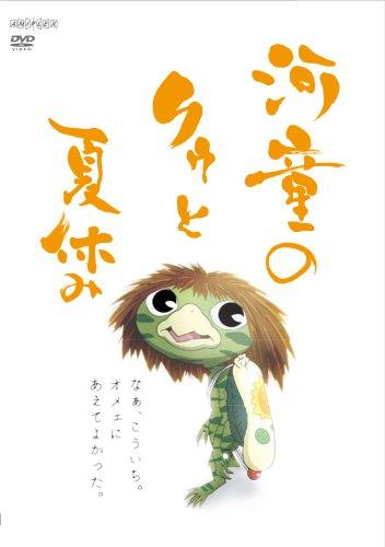 シンエイ動画『河童のクゥと夏休み』