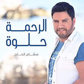Al Rahma Helwa