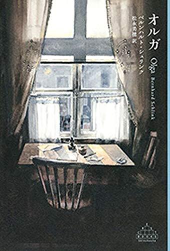 オルガ (新潮クレスト・ブックス)