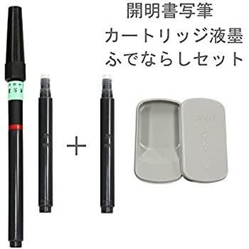 開明 書写筆+カートリッジ液墨と筆ならしセット