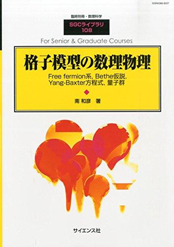 別冊数理科学 格子模型の数理物理 2014年 06月号 [雑誌]
