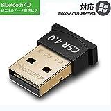 【2019改良】Bluetoothアダプタ,USB Bluetooth Windows10 apt-X 対応 Class2 Bluetooth Dongle 超小型 Ver4.0 apt-x EDR/LE対応(省電力) Bluetooth USBアダプタ ドングル USB Bluetoothアダプター