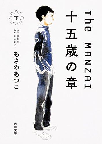 The MANZAI 十五歳の章 下 (角川文庫)