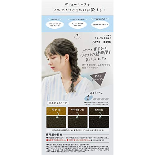 パルティ【医薬部外品】カラーリングミルクヘアカラー夢みるブルージュ1剤60g+2剤120mL+ヘアトリートメントセラム5g