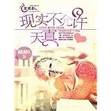 現實不允許天真 1: 拒绝的理由 (Traditional Chinese Edition)