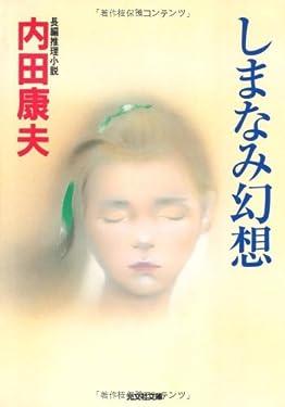 Shimanami genso : chohen suiri shosetsu [Japanese Edition]