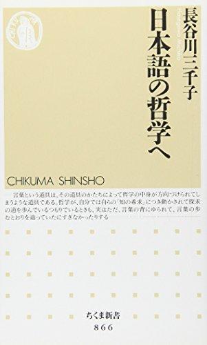 日本語の哲学へ (ちくま新書)