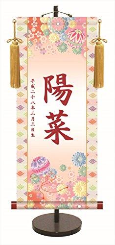名前旗 モダン友禅名入掛軸 高田屋人形店ブランド (手毬, 小)