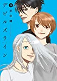デビルズライン(14) (モーニングコミックス)
