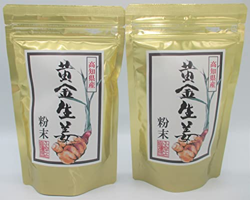 高知県産 生姜 パウダー 50g 黄金しょうが 乾燥 粉末 お徳用 2個セット
