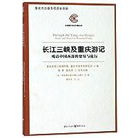 长江三峡及重庆游记——晚清中国西部的贸易与旅行