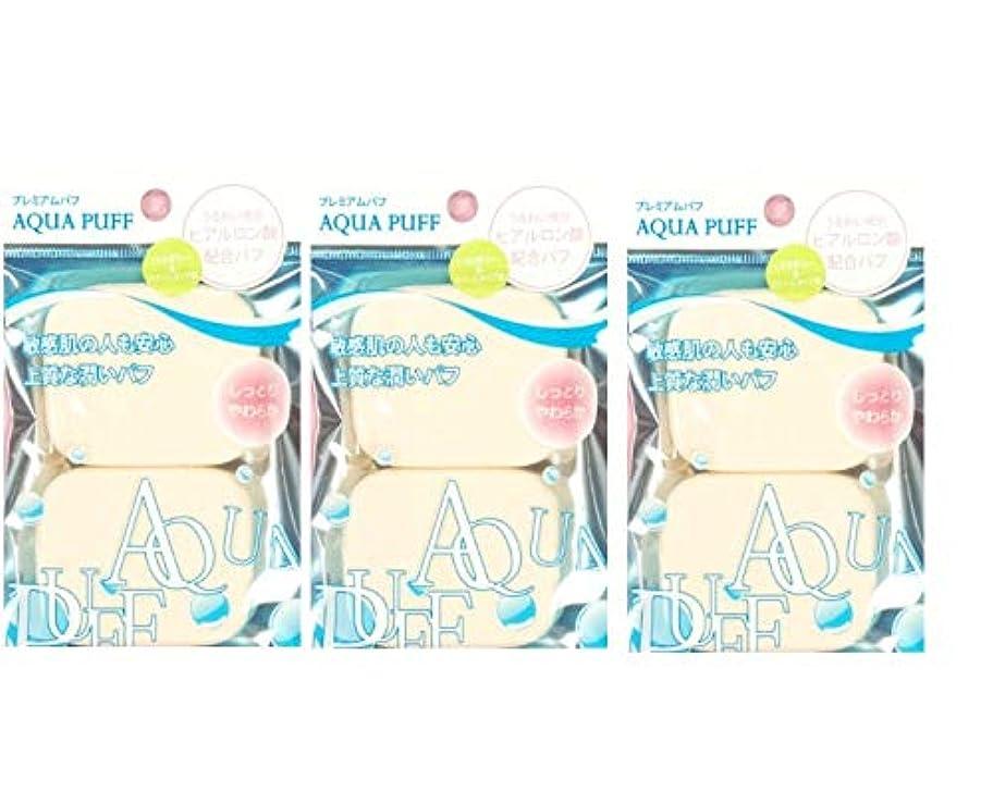 かどうかメッセージ気配りのある【まとめ買い3個セット】アクアパフ パウダリー&クリーム用 AQ-2