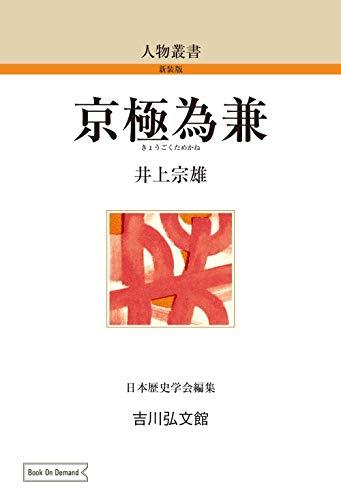 京極為兼 (人物叢書 新装版 243)の詳細を見る