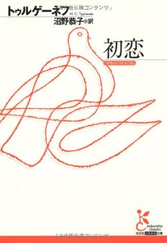 初恋 (光文社古典新訳文庫)の詳細を見る