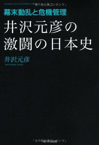 井沢元彦の激闘の日本史 幕末動乱と危機管理 (単行本)