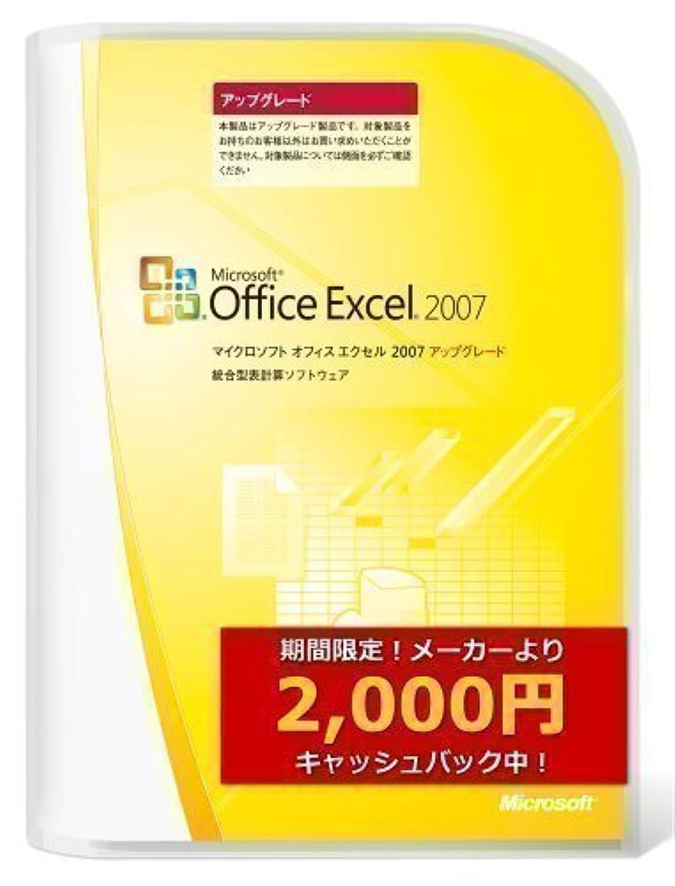 ギャラントリー気楽な【旧商品/メーカー出荷終了/サポート終了】Microsoft Office Excel 2007 アップグレード