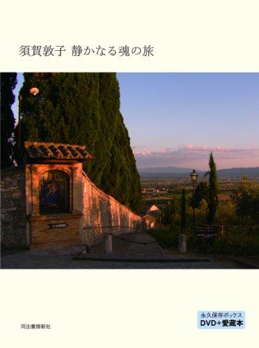 須賀敦子 静かなる魂の旅---永久保存ボックス/DVD+愛蔵本
