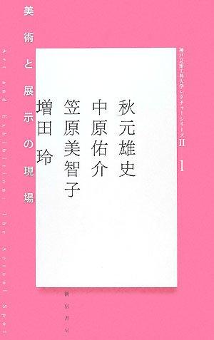 美術と展示の現場 (神戸芸術工科大学レクチャーシリーズ2)の詳細を見る