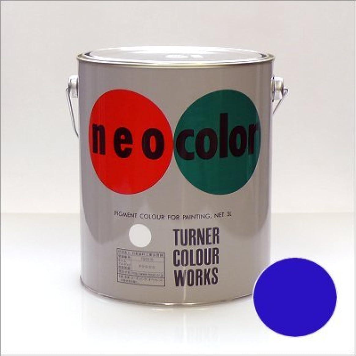 豪華な所属抗議ターナー色彩 ネオカラー 群青 NC00327 3L