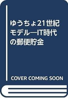 ゆうちょ21世紀モデル―IT時代の郵便貯金