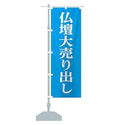仏壇大売り出し のぼり旗 サイズ選べます(ジャンボ90x270cm 左チチ)