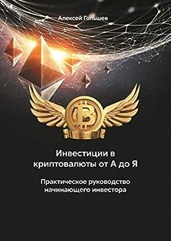 Инвестиции вкриптовалюты отАдоЯ  Практическое руководство начинающего инвестора  Russian Edition