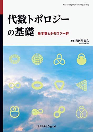 代数トポロジーの基礎 基本群とホモロジー群 (近代科学社Digital)